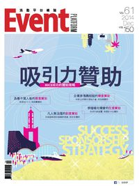 活動平台雜誌 [第61期]:吸引力贊助