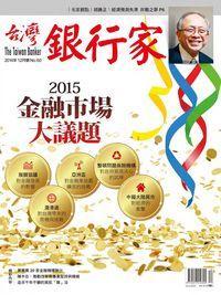 台灣銀行家 [第60期]:2015金融市場大議題
