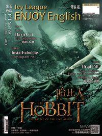 常春藤生活英語雜誌 [第139期] [有聲書]:哈比人 五軍之戰