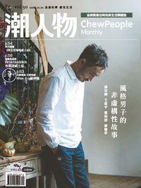 潮人物 [第50期] :風格男子的非虛構性故事