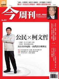 今周刊 2014/12/08 [第937期]:公民X柯文哲