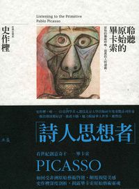 聆聽原始的畢卡索