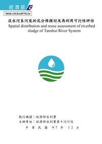 淡水河系河底淤泥分佈探討及再利用可行性評估
