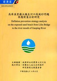 高屏溪里嶺大橋至河口段風砂問題因應對策分析研究
