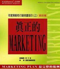 年度策略性行銷規劃指引:真正的Marketing. 上, 觀念篇