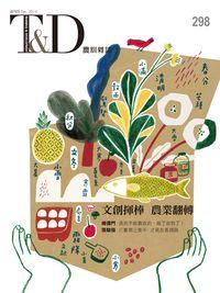 農訓雜誌 [第298期]:文創揮棒 農業翻轉