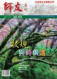 師友月刊 [第570期]:校規 與時俱進
