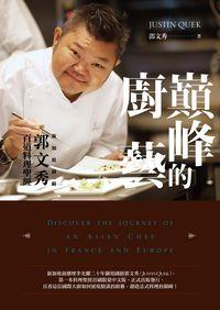 巔峰的廚藝:新加坡御廚郭文秀百道料理聖經