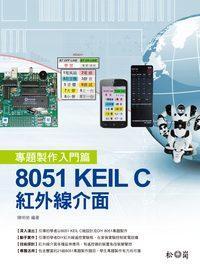 8051 KEIL C紅外線介面:專題製作入門篇