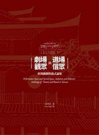 劇場與道場,觀眾與信眾:臺灣戲劇與儀式論集:Anthology of theatre and ritual in Taiwan