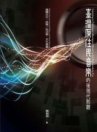 臺灣原住民音樂的後現代聆聽:媒體文化、詩學/政治學、文化意義