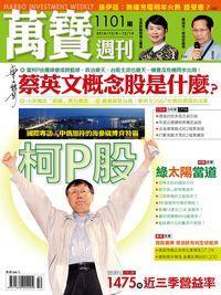 萬寶週刊 2014/12/08 [第1101期]:柯P股