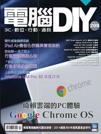 電腦DIY [第209期]:Google Chrome OS 倚賴雲端的PC體驗