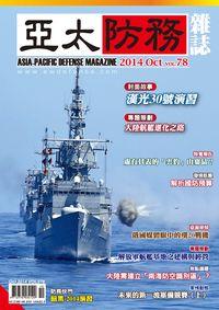 亞太防務 [第78期]:漢光30號演習