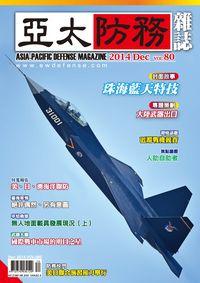 亞太防務 [第80期]:珠海藍天特技