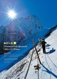 National Park Quarterly 2014.12 (Winter):Dynamic