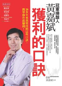冠軍操盤人黃嘉斌獲利的口訣:20多年來我堅持照這些口訣,簡單操作就賺錢!