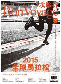 Bon Voyage一次旅行 [第33期]:2015全球馬拉松