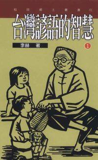 臺灣諺語的智慧. 一