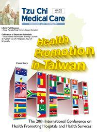 Tzu Chi medical care:medicine with humanity [Vol. 16]:Health Promotion in Taiwan