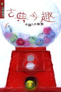 古典今趣:中國人的幽默