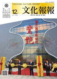 文化報報 [第188期] [2014年12月]:驚艷 臺中國家歌劇院