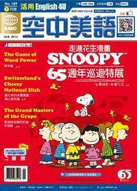 English 4U活用空中美語 [第189期] [有聲書]:走進花生漫畫 Snoopy 65週年巡迴特展