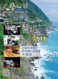 人醫心傳:慈濟醫療人文月刊 [第131期]:醫巡秀林