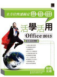 活學活用Office 2013:全方位快速搞定文件編輯x數字分析x簡報設計應用