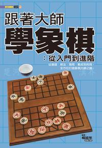 跟著大師學象棋:從入門到進階