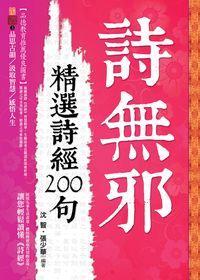 詩無邪:精選詩經200句