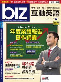 biz互動英語 [第132期] [有聲書]:年度業績報告寫作錦囊