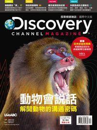 Discovery探索頻道雜誌 [第23期] [國際中文版] :動物會說話