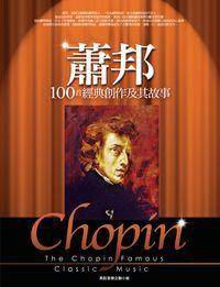 蕭邦:100首經典創作及其故事