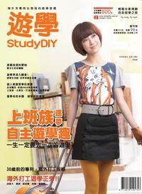 遊學StudyDIY [創刊號]:上班族逐夢自主遊學趣