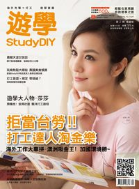 遊學StudyDIY [2013春夏號] [第2期]:拒當台勞!!打工達人淘金樂
