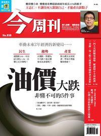 今周刊 2014/12/15 [第938期]:油價大跌非懂不可的5件事