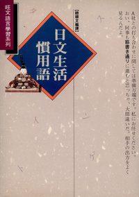日文生活慣用語