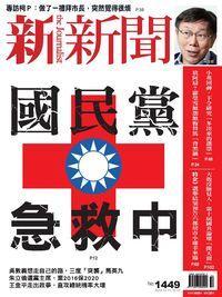 新新聞 2014/12/11 [第1449期]:國民堂急救中