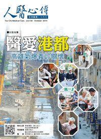 人醫心傳:慈濟醫療人文月刊 [第130期]:醫愛港都