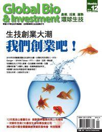 環球生技月刊 [第17期] [2014年12月號]:生技創業大潮 我們創業吧!