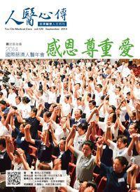 人醫心傳:慈濟醫療人文月刊 [第129期]:感恩 尊重 愛