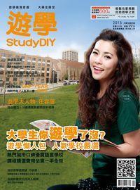 遊學StudyDIY [2015大學生限定版] [第4期]:大學生你遊學了沒?