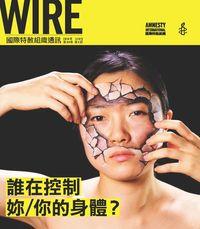 WIRE國際特赦組織通訊 [第44卷第2期]:誰在控制妳/你的身體?