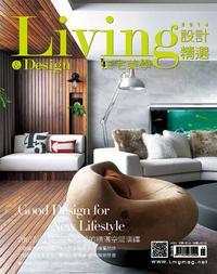 Living & design 住宅美學設計精選. 2014