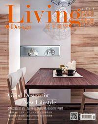 Living & design 設計精選. 2013