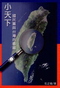 小天下:國民黨與台灣的萎縮
