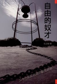 自由的奴才:二十一世紀臺灣的獸性政治