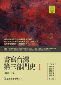書寫台灣第三部門史. I