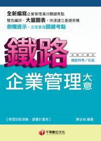 企業管理大意(鐵路特考/佐級)